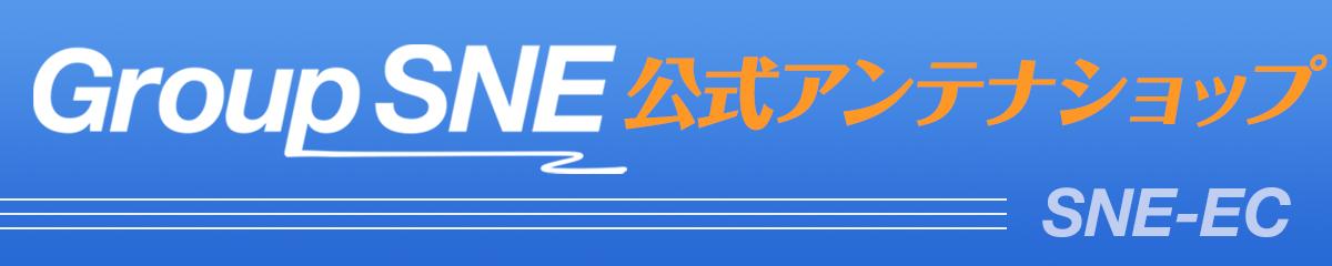 SNE-EC | グループSNE公式アンテナショップ